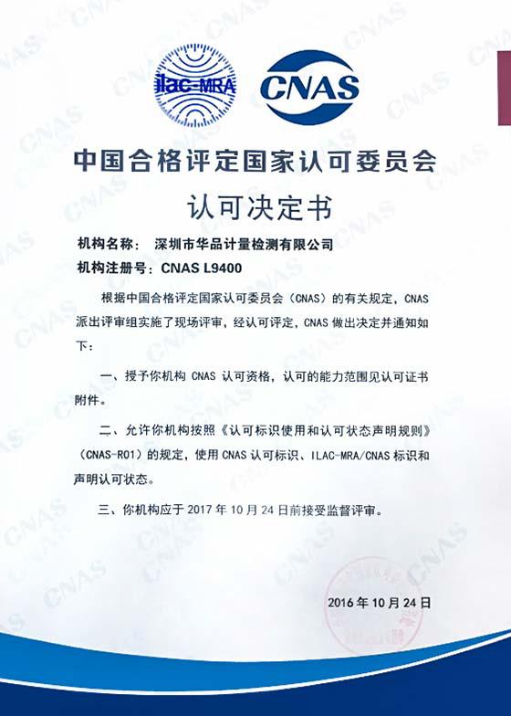 实验室CNAS认可决定书