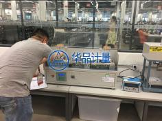 东莞康贝童车玩具有限公司做仪器校准服务选择华品计量