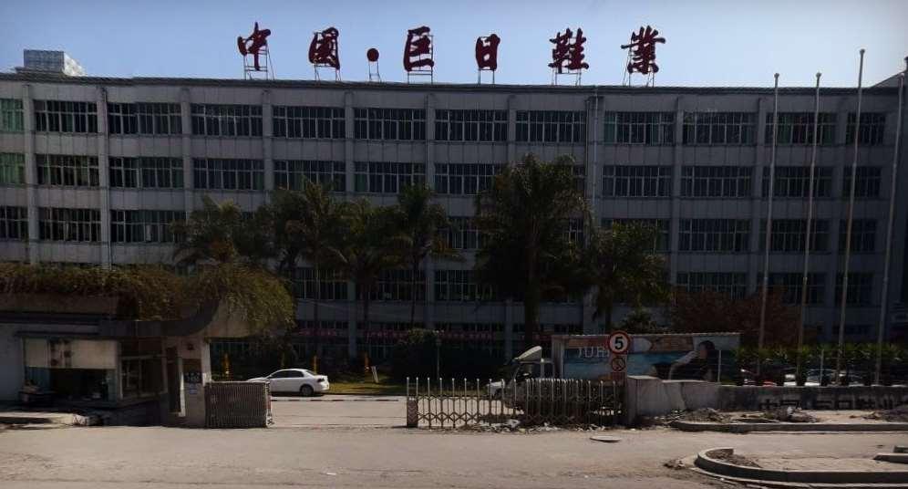 巨日鞋业有限公司在温州选鞋类仪器校准找华品计量