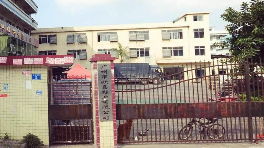 广州市欧嘉鞋业有限公司鞋类测试仪器校准选择华品计量