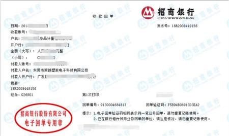 东莞市策越塑胶电子科技有限公司做仪器校准找华品计量