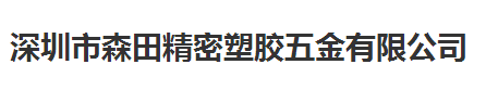 深圳市森田精密塑胶五金有限公司做仪器校准找华品计量