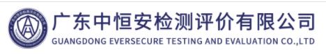 广东中恒安检测评价有限公司做仪器校准找华品计量