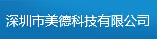 深圳市美德精密科技有限公司做仪器校准找华品计量