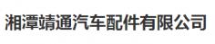 湘潭靖通汽车配件有限公司做仪器校准找华品计量