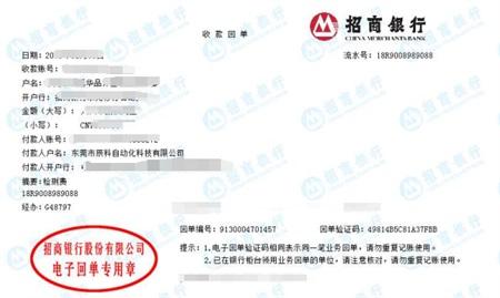 东莞市辰科自动化科技有限公司做仪器校准找华品计量
