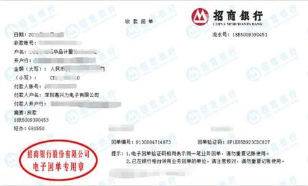 深圳惠兴力电子有限公司做仪器校准找华品计量