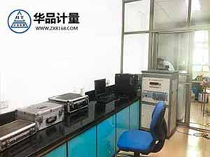 理化CNAS校准实验室