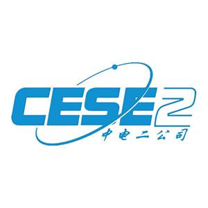 中国电子系统工程第二建设有限公司