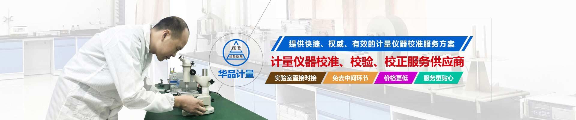 计量仪器校准、校验、校正服务供应商